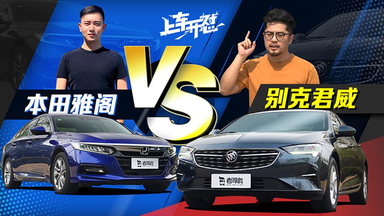 视频:上车开怼:君威 VS 雅阁 运动B级车绝对值之选