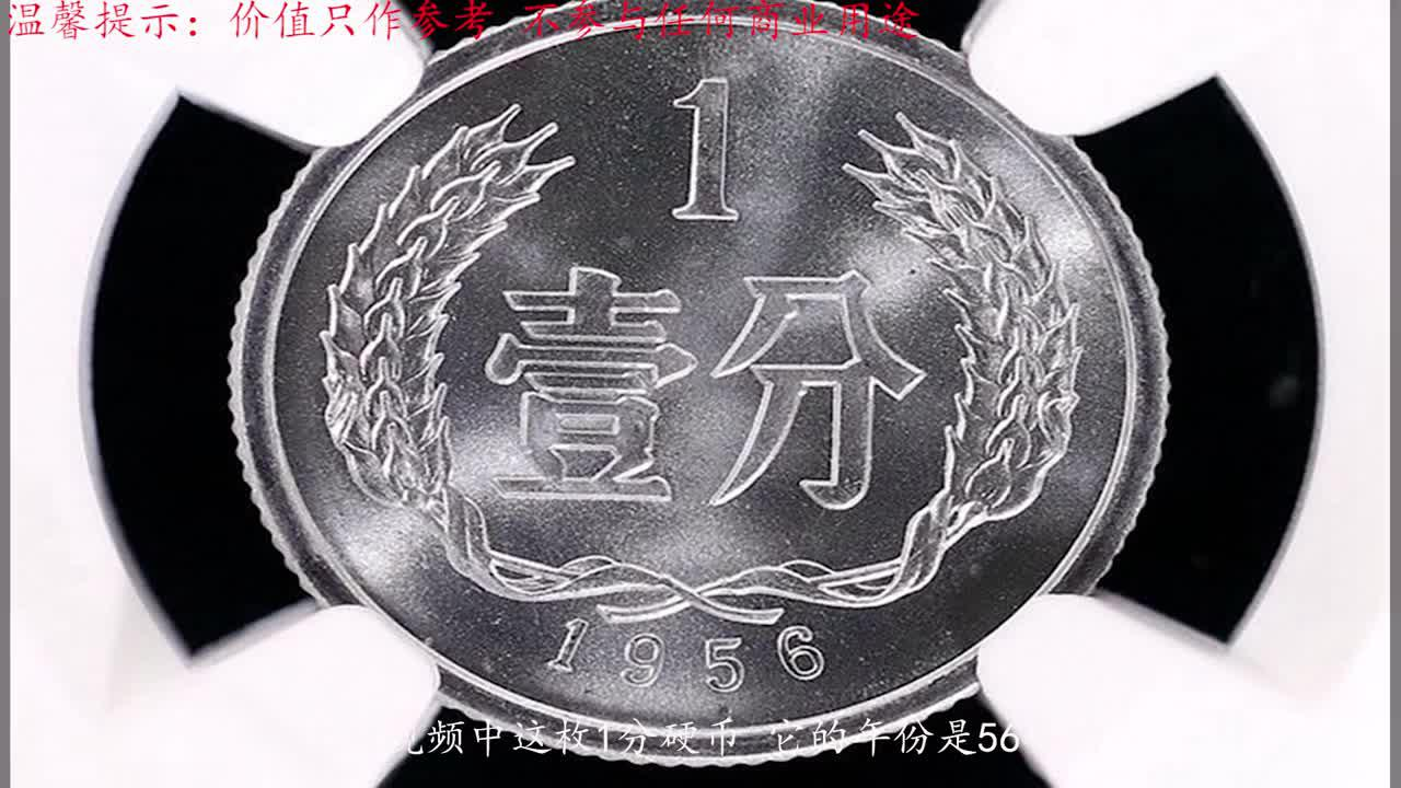 这年份的1分硬币,最贵的已价值13000元,谁能找到?