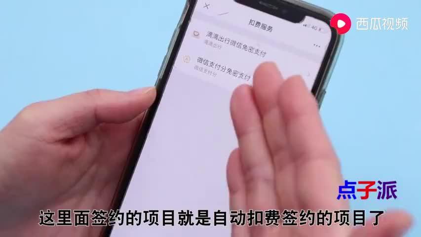 银行卡要是绑定微信,赶紧把这个按键关闭,不然每个月都自动扣费