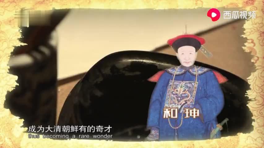 """国宝档案:""""和珅跌倒 嘉庆吃饱""""清朝第一贪官的罪与罚。"""