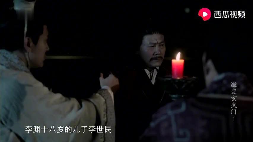 玄武门之变 第一集缘起1李渊起义前,为什么谨慎,反而李世民积极