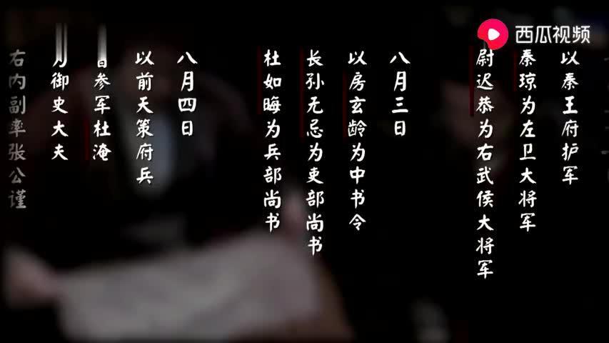 玄武门之变 第四集残杀4  李世民玄武门之变后,开启贞观之治