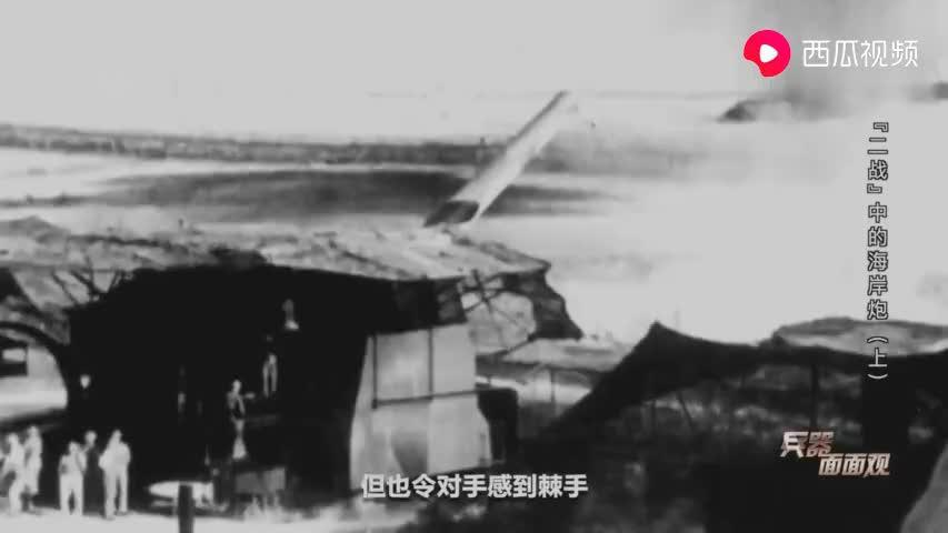 """""""二战""""中的海岸炮-大口径火炮威慑"""
