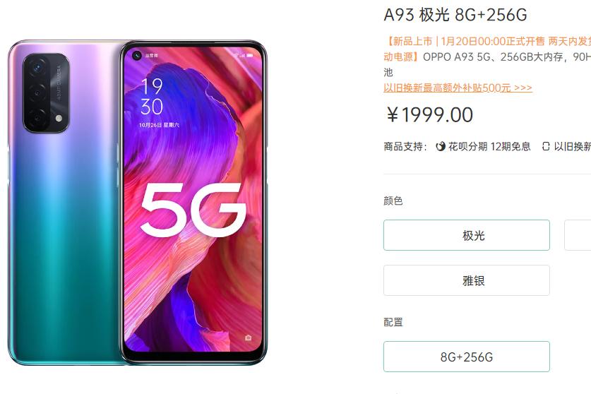 第一款高通低端5G芯片,卖1999拉高定位?