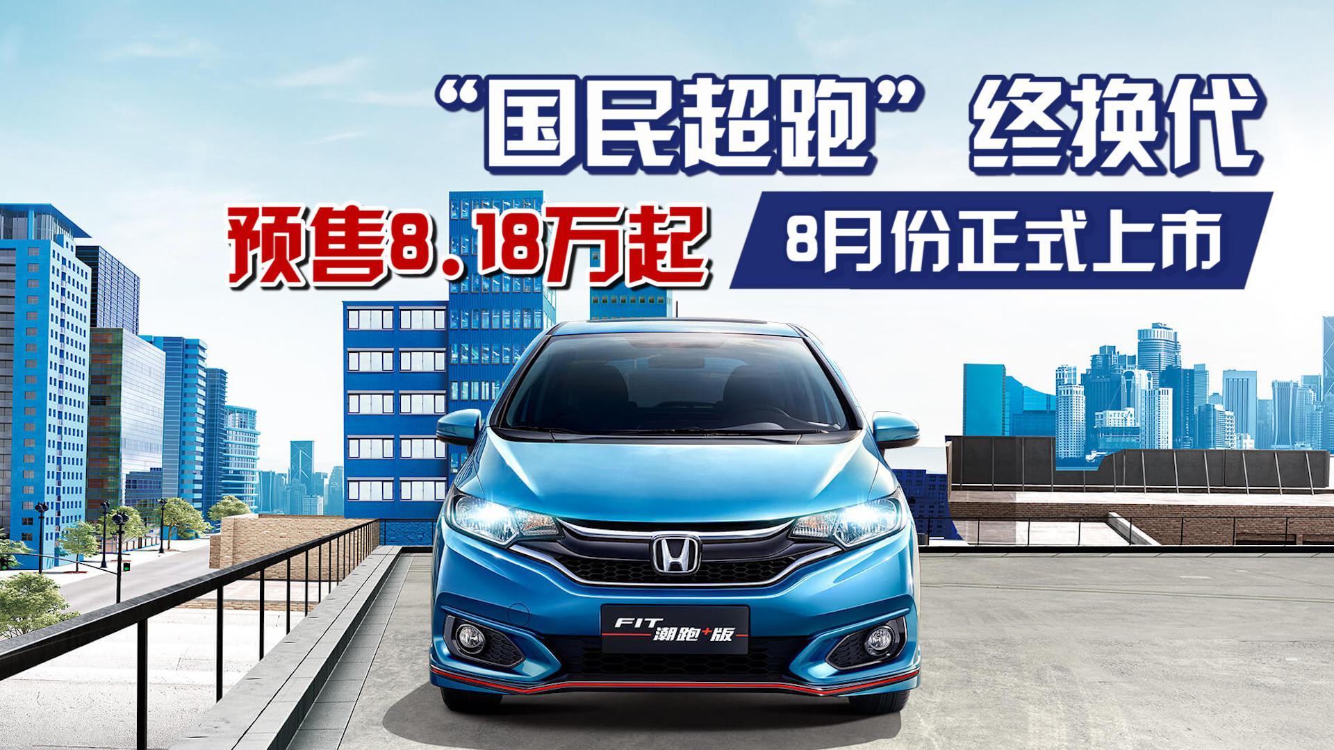 """""""国民超跑""""终换代,预售8.18万起,8月份正式上市"""