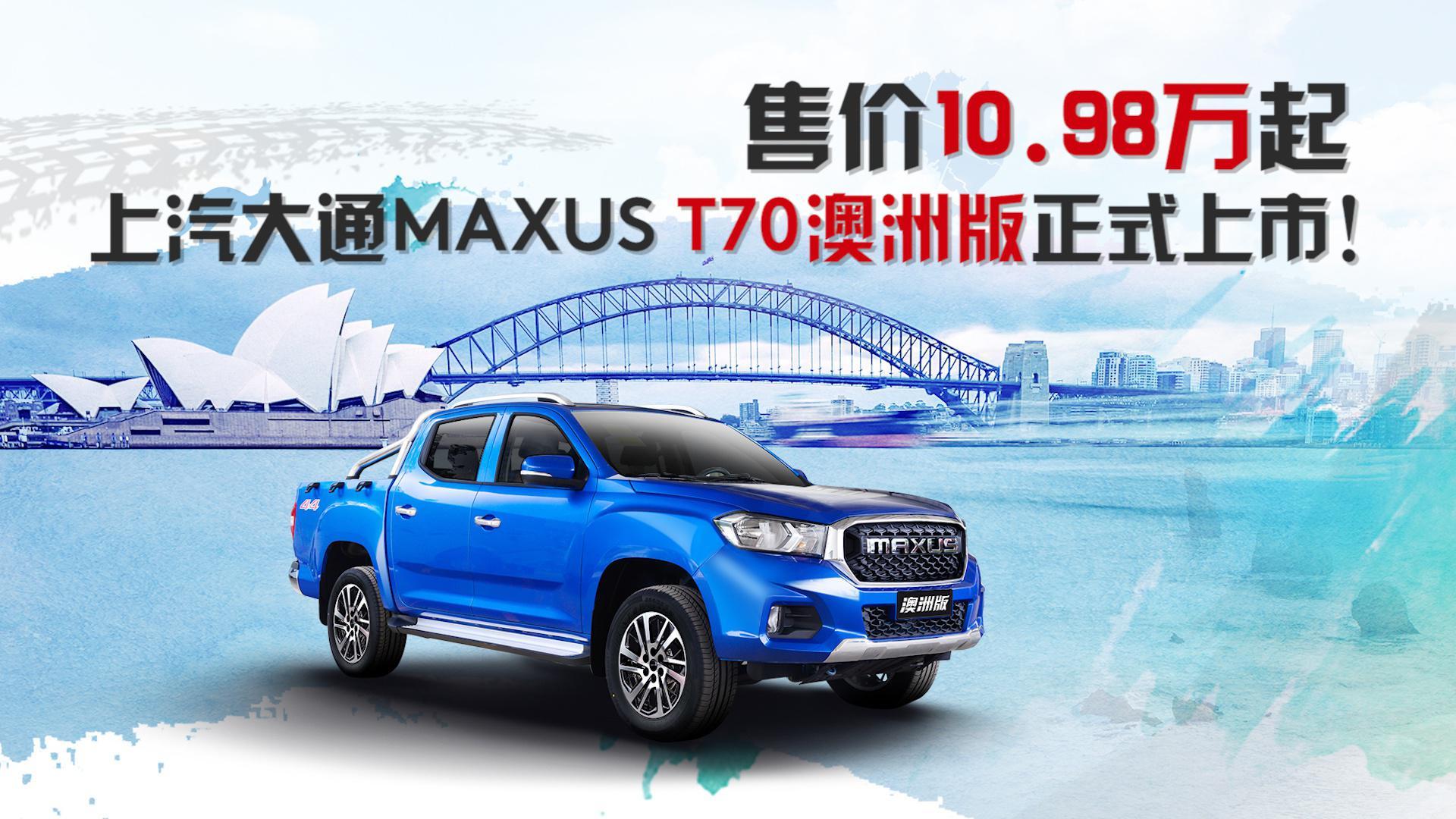 视频:售价10.98万起,上汽大通MAXUS T70澳洲版正式上市!