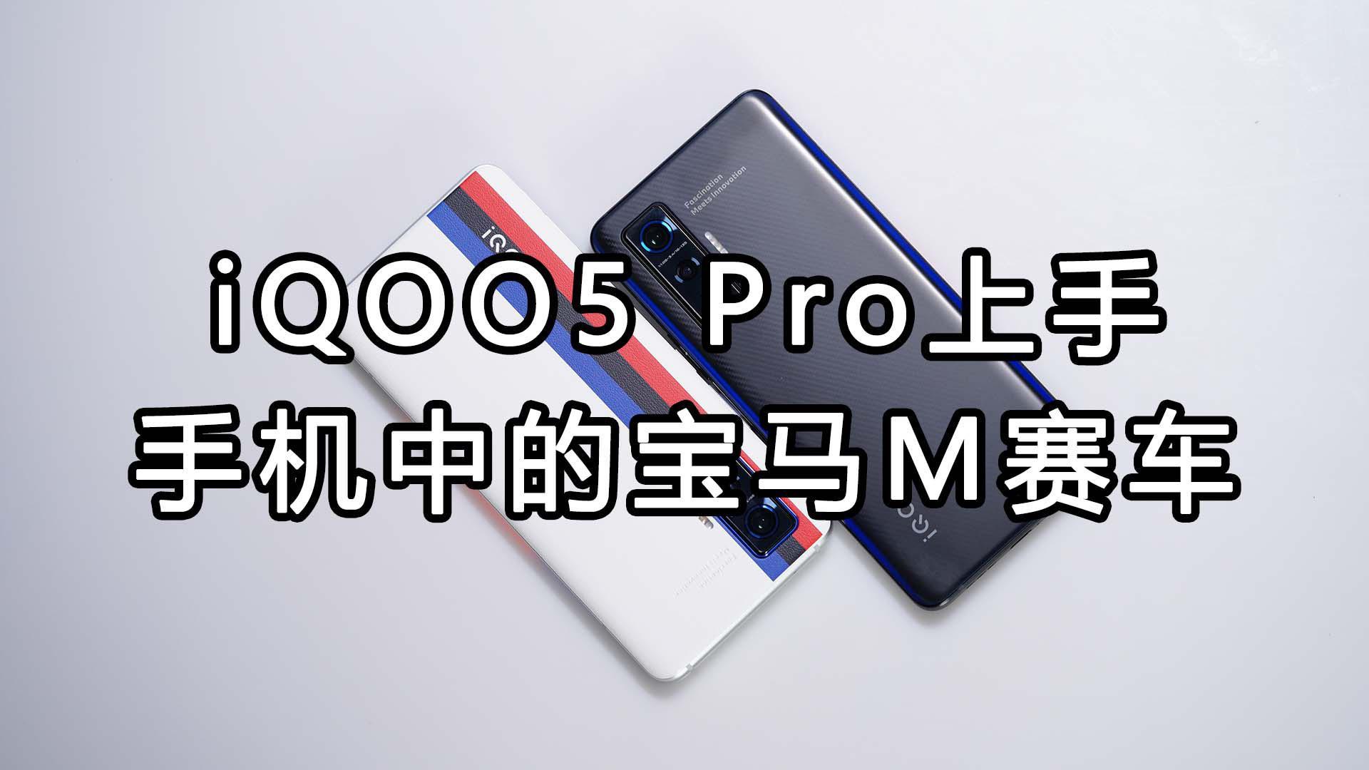 iQOO5 Pro上手:手机中的宝马M赛车