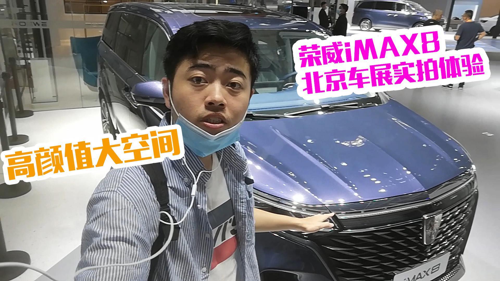 【GO车扫一扫】高颜值大空间 荣威iMAX8北京车展实拍体验