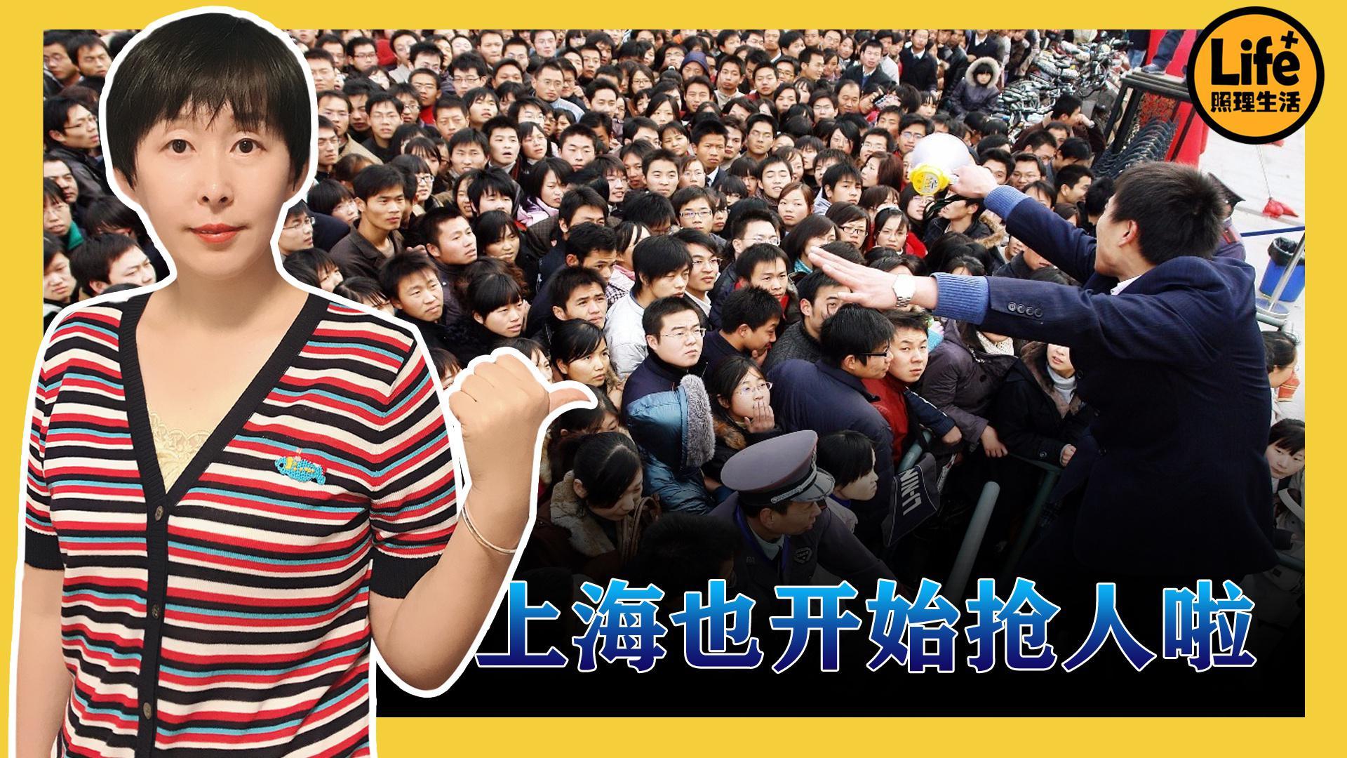 上海开始抢人了!新规释放哪些红利,背后说明了什么问题