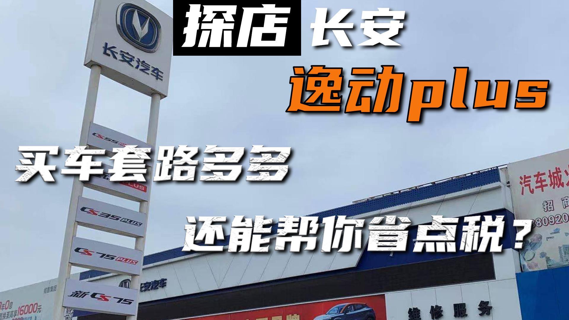 视频:探店长安逸动plus,买车套路多多,还能帮你省点税?