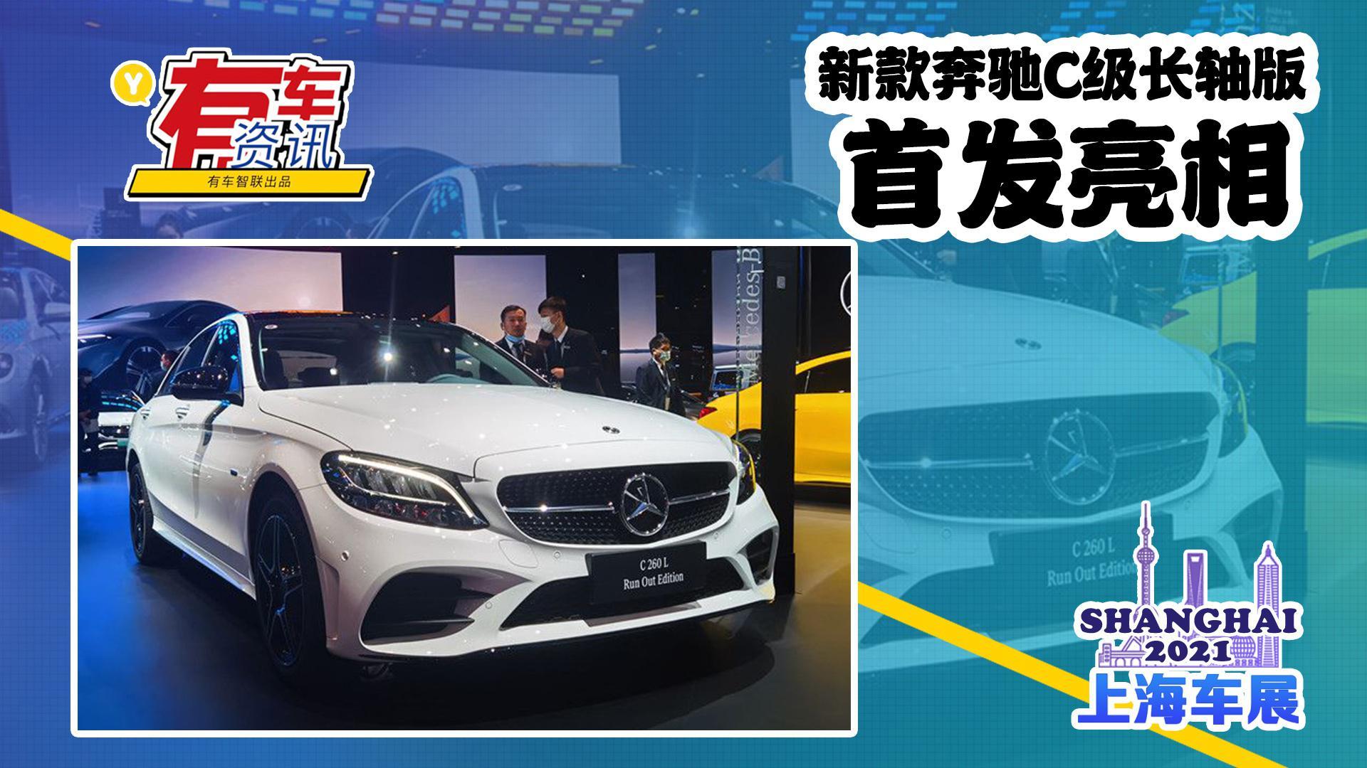 视频:2021上海车展丨新款奔驰C级长轴版首发 轴距增加89mm