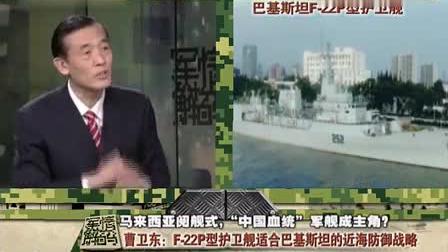 我国什么军舰被军事专家曹卫东赞不绝口?在他国阅兵上大放异彩