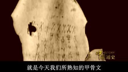 中国通史9.神秘甲骨文-中国现存较早的汉文字系统