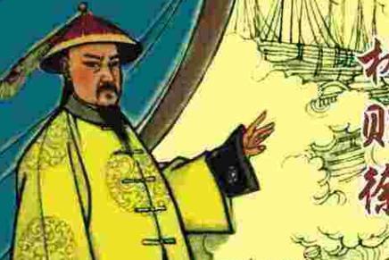 林则徐的一副经典对联:给子孙太多财产,那是害了他,发人深省