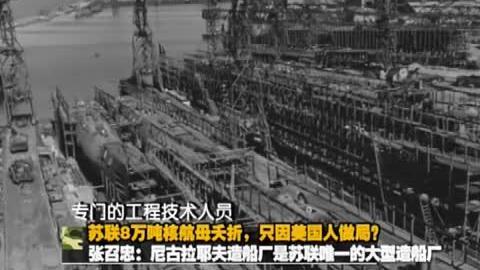 张召忠:尼古拉耶夫造船厂很牛,是苏联唯一的大型造船厂