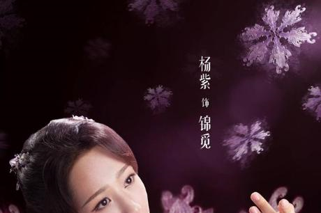 还没等到《青簪行》,杨紫又一新剧来袭,网友:好期待!