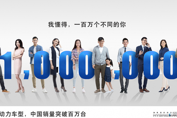 丰田在中国的HEV累计销量突破100万辆