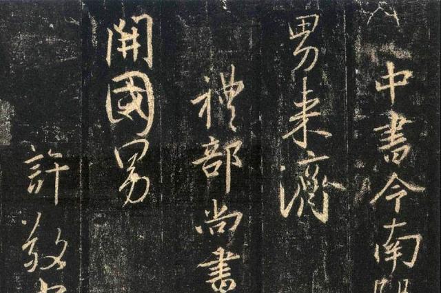 王羲之的集字圣教序,很多字东倒西歪,如何理解其中的美感?