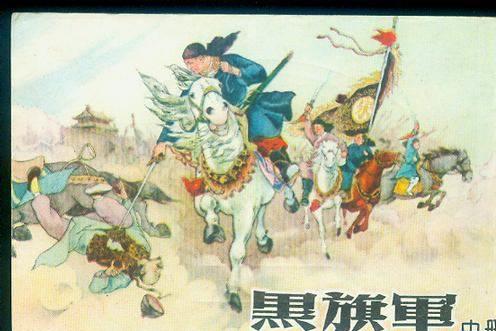 天京突围三十年后,这个太平军将领加入黑旗军,成了抗日大将