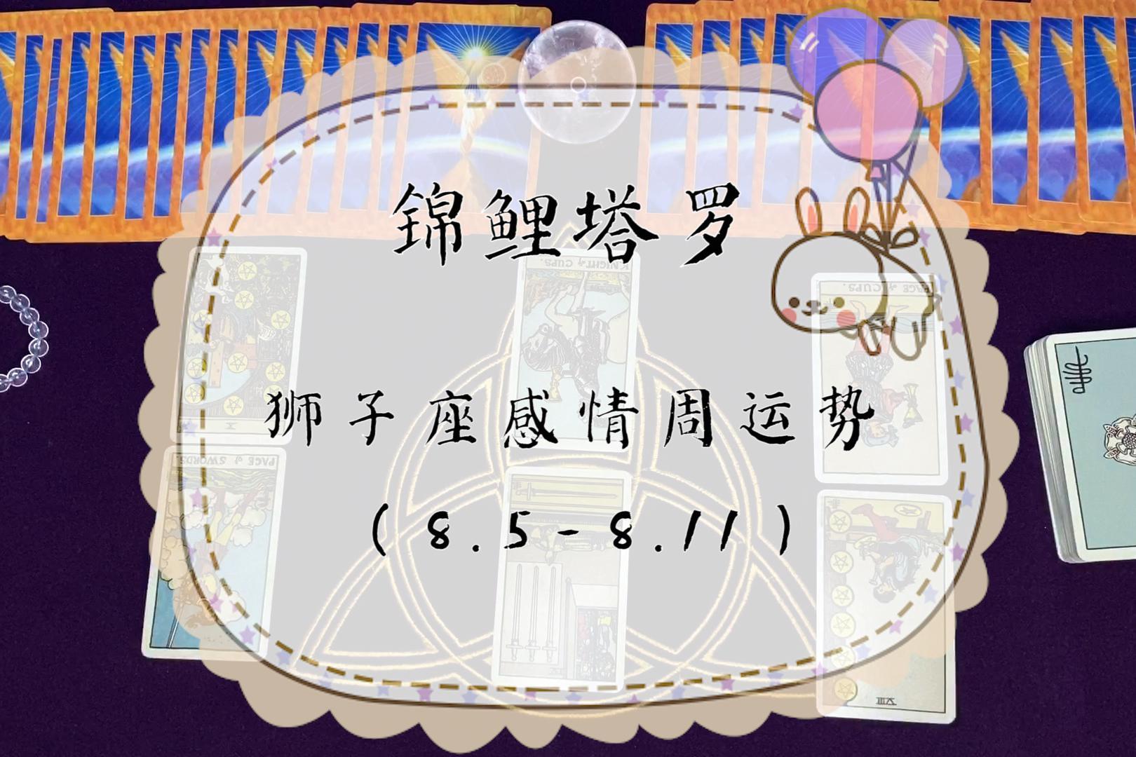 锦鲤塔罗:狮子座8.5-8.11感情周运势,不要羞于开口,喜欢就表白
