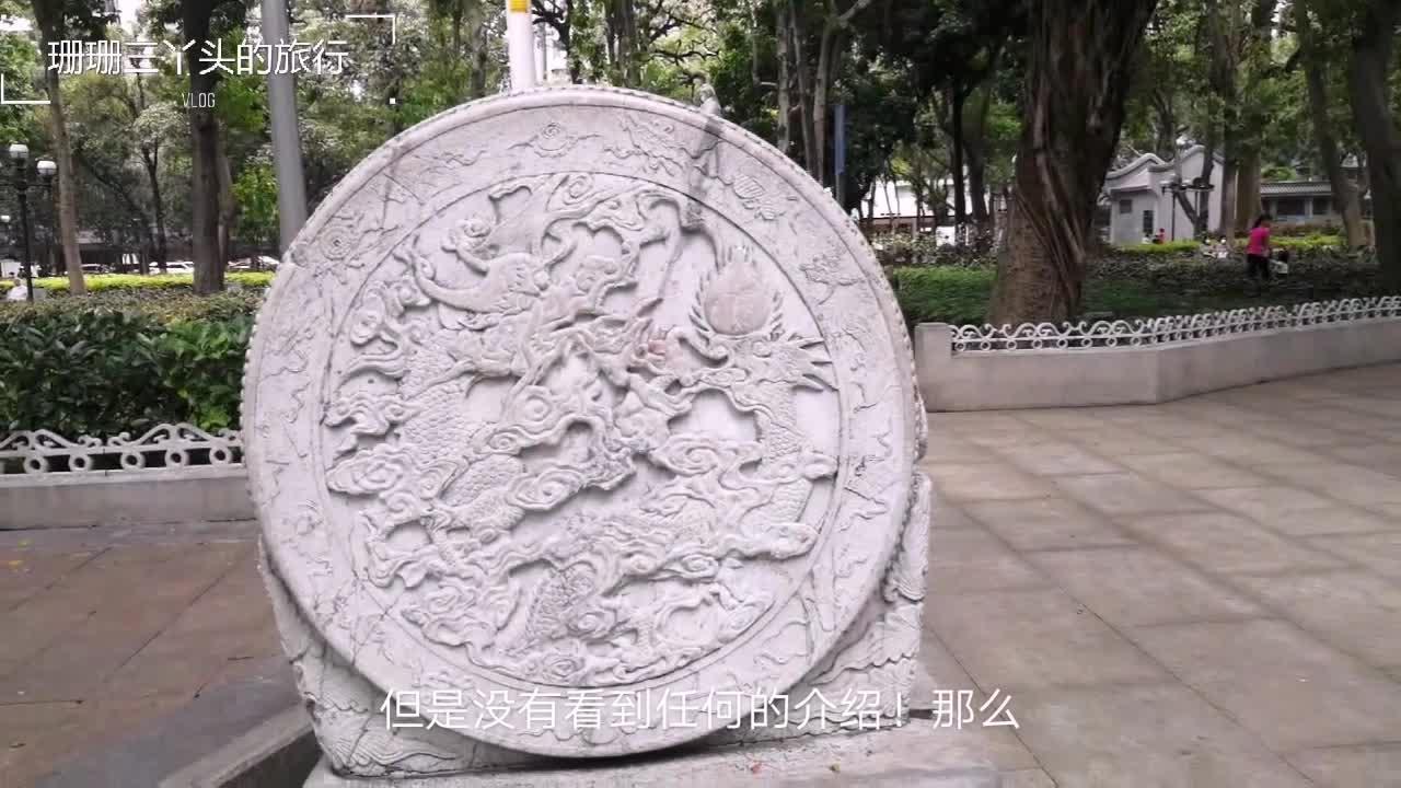实拍广州人民公园的石鼓,古色古香