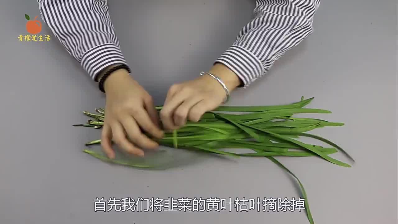 才发现,保存韭菜这么简单,放一周都不黄不烂,学到就是赚到