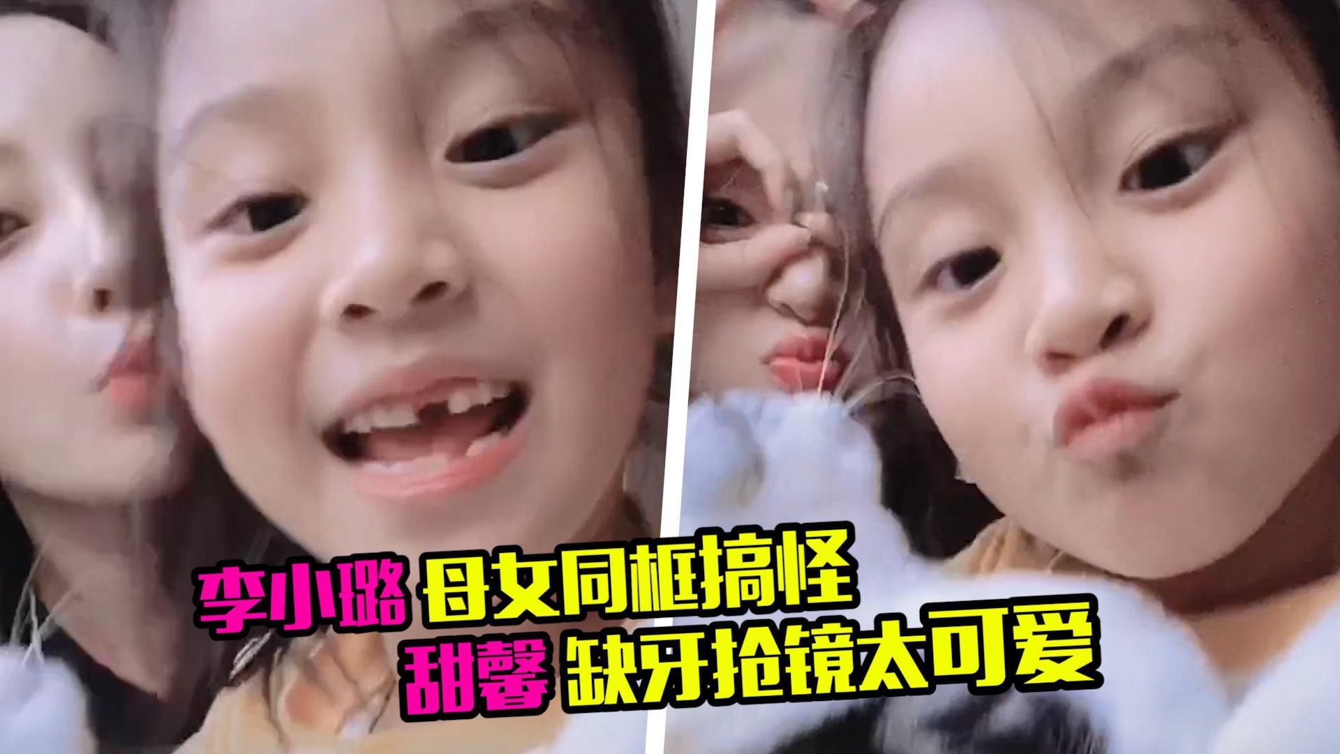 李小璐母女拍搞怪视频,甜馨换牙期牙缝抢镜,摇头晃脑鬼脸太可爱