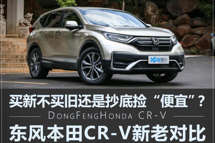 标杆再度升级 解析本田CR-V新老款差异