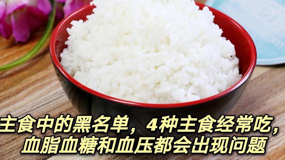 主食中的黑名单,4种主食经常吃,血脂血糖和血压都会出现问题