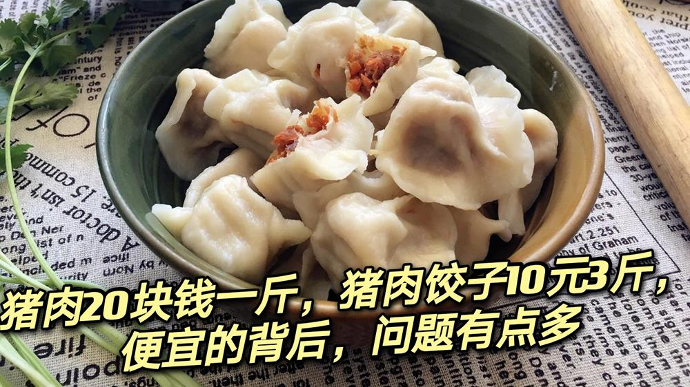猪肉20块钱一斤,猪肉饺子10元3斤,便宜的背后,问题有点多
