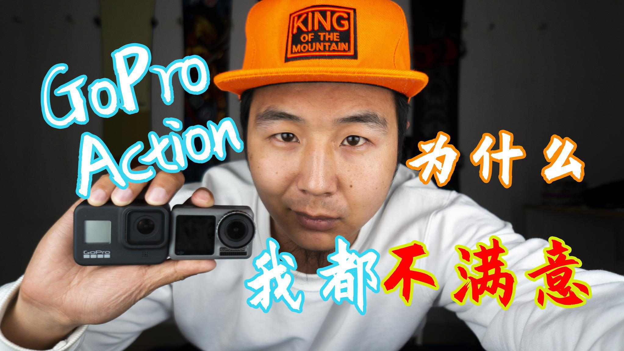 GoPro Action 为什么我都不满意