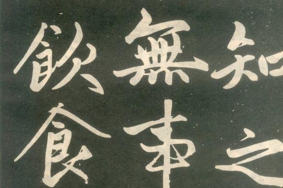 欧颜柳赵四大楷书中,哪个最好且学的人最多呢?你如何评价?