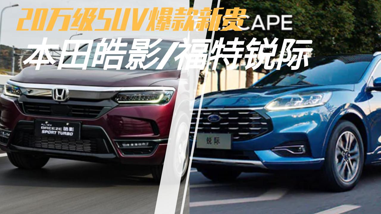 同是20万级SUV爆款新贵,福特锐际和本田皓影,哪个更值得买?