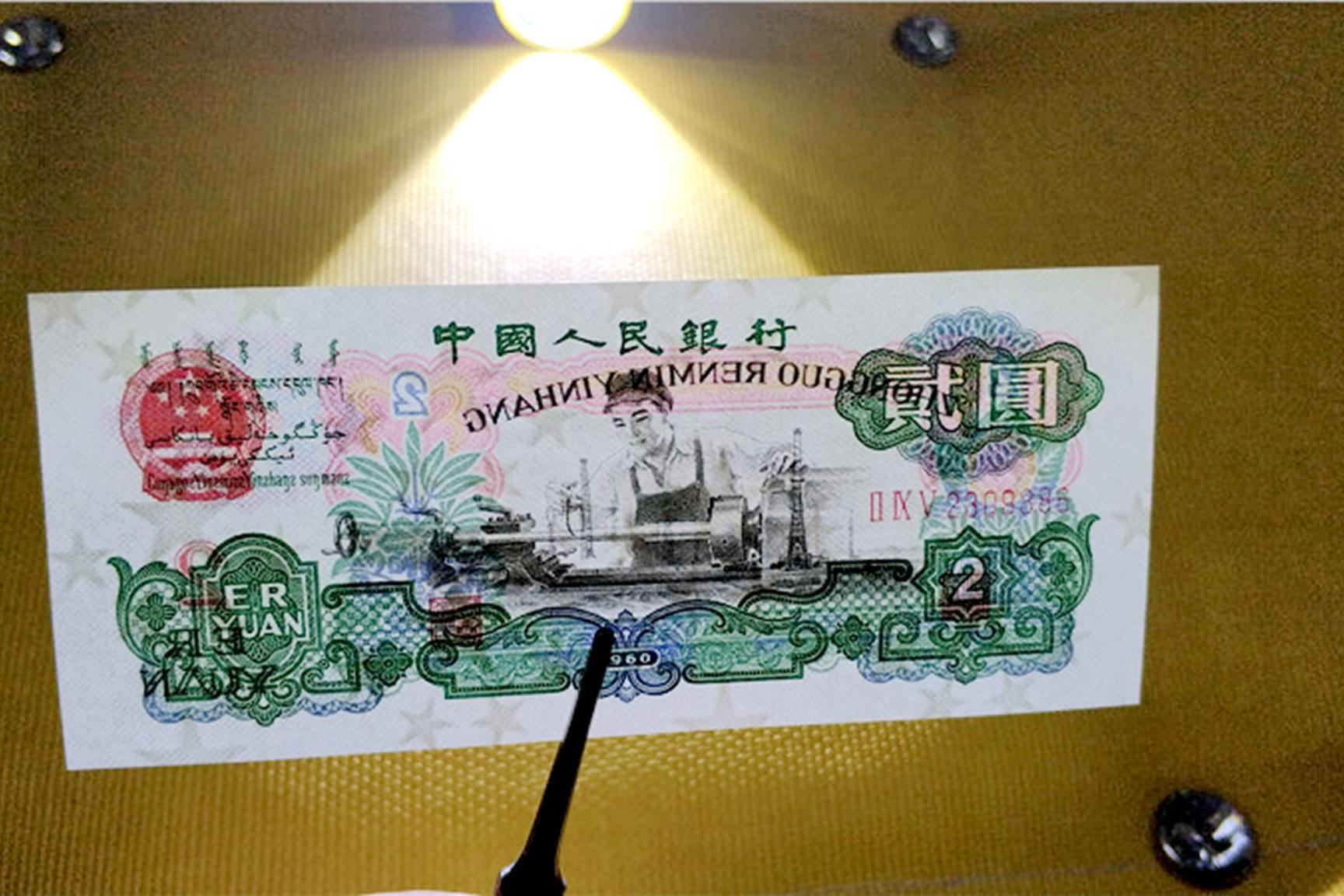 民间流传的2元旧版币,一张价值2200元,找找看!