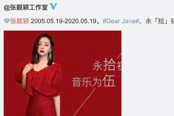 张靓颖出道15周年:离开冯轲2年后,她所有的强大都是狼狈