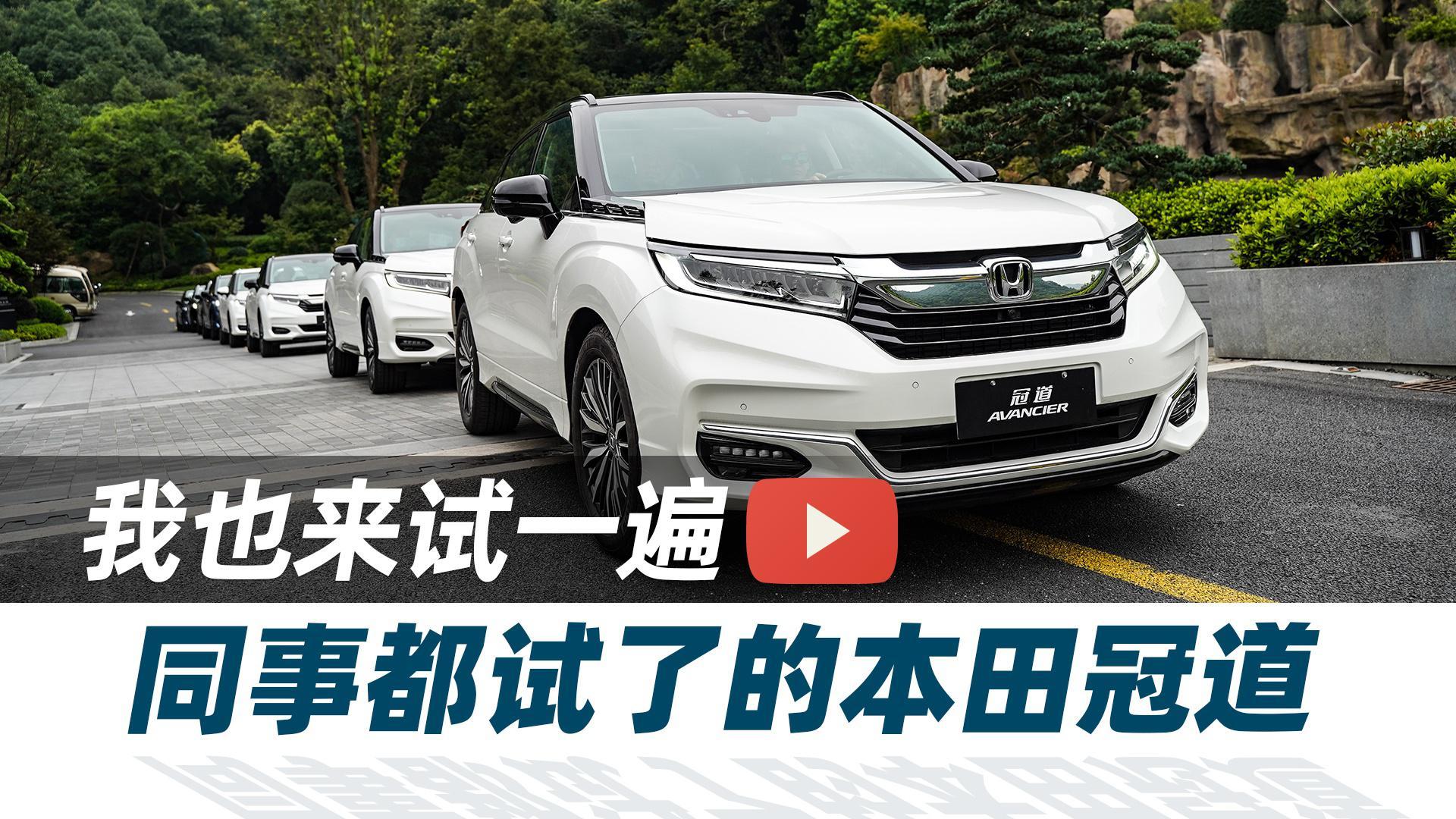 视频:又试新款冠道:本田豪华起来是这样的!【汽车Vlog321】