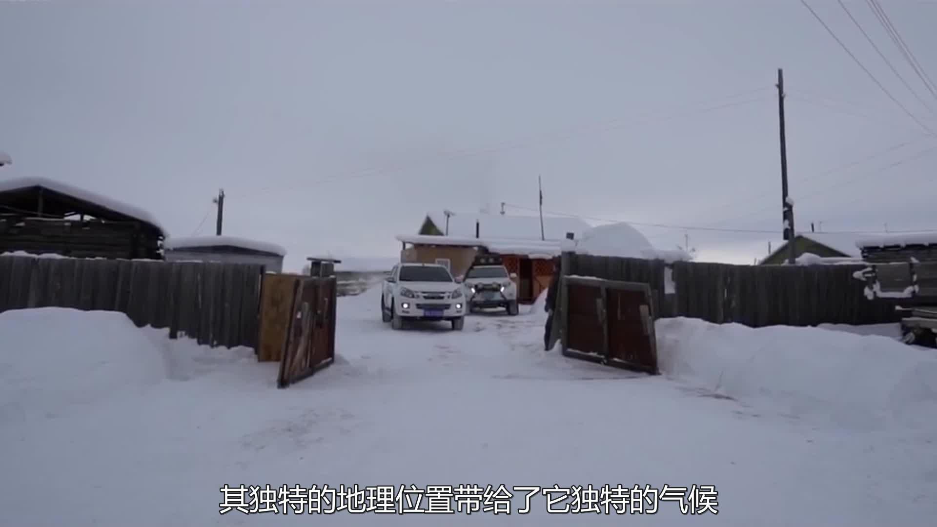世界上最寒冷的村庄:最低温度达-71.2