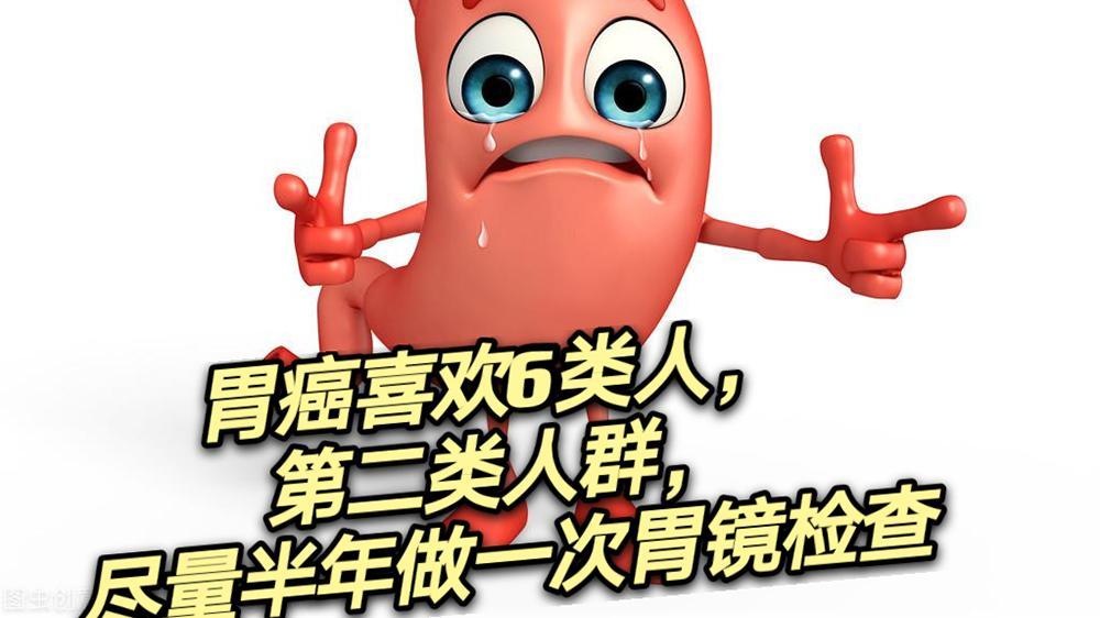 胃癌喜欢6类人,第二类人群,尽量半年做一次胃镜检查