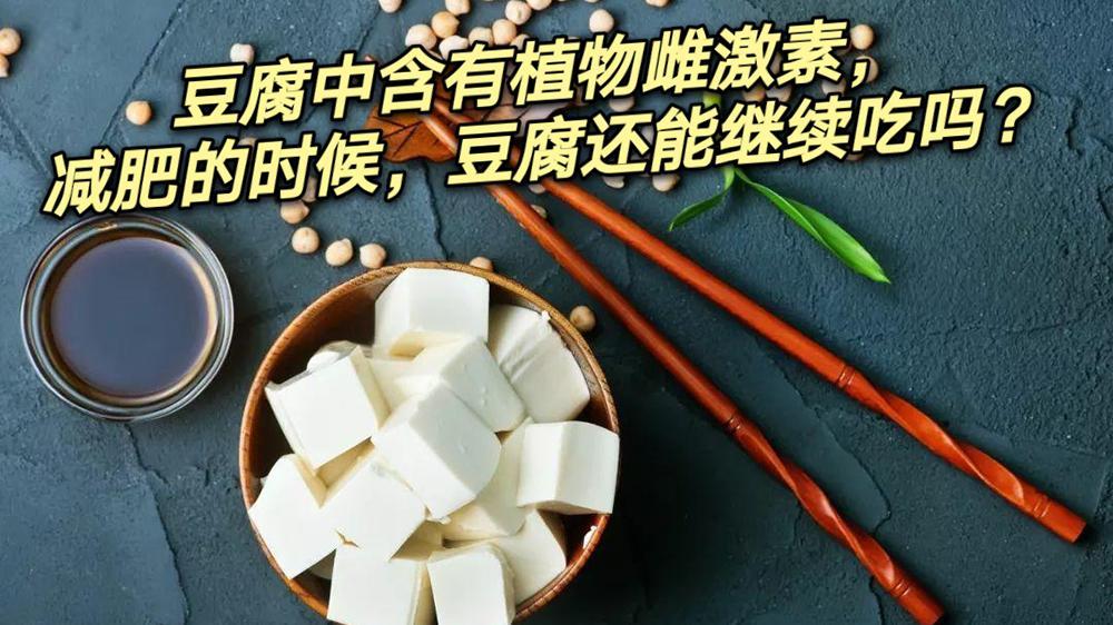 豆腐中含有植物雌激素,减肥的时候,豆腐还能继续吃吗?