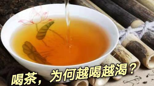 喝茶水,为什么越喝越渴?