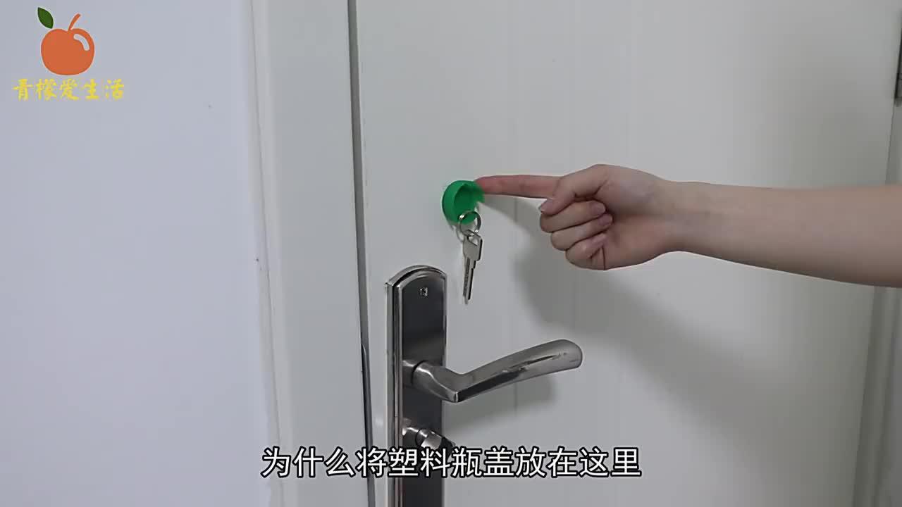 出门忘带钥匙急死人!找到一个塑料瓶盖,再不怕粗心大意,太棒了