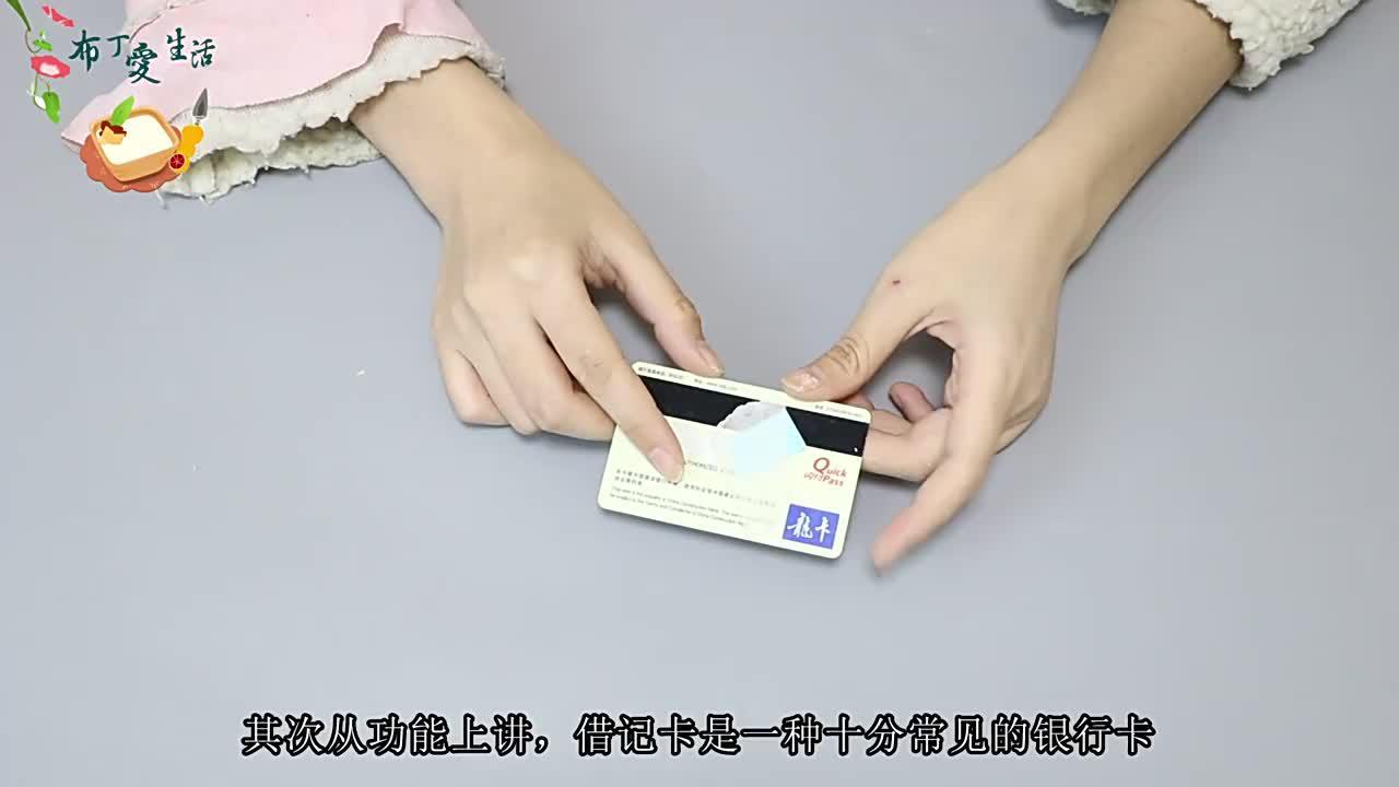 借记卡和储蓄卡有什么区别?今天终于明白了,以后别再办理错了!