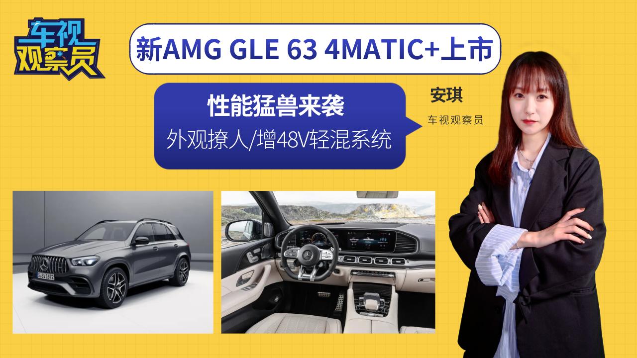 视频:性能猛兽来袭!全新AMG GLE 63上市,外观撩人/增48V轻混系统