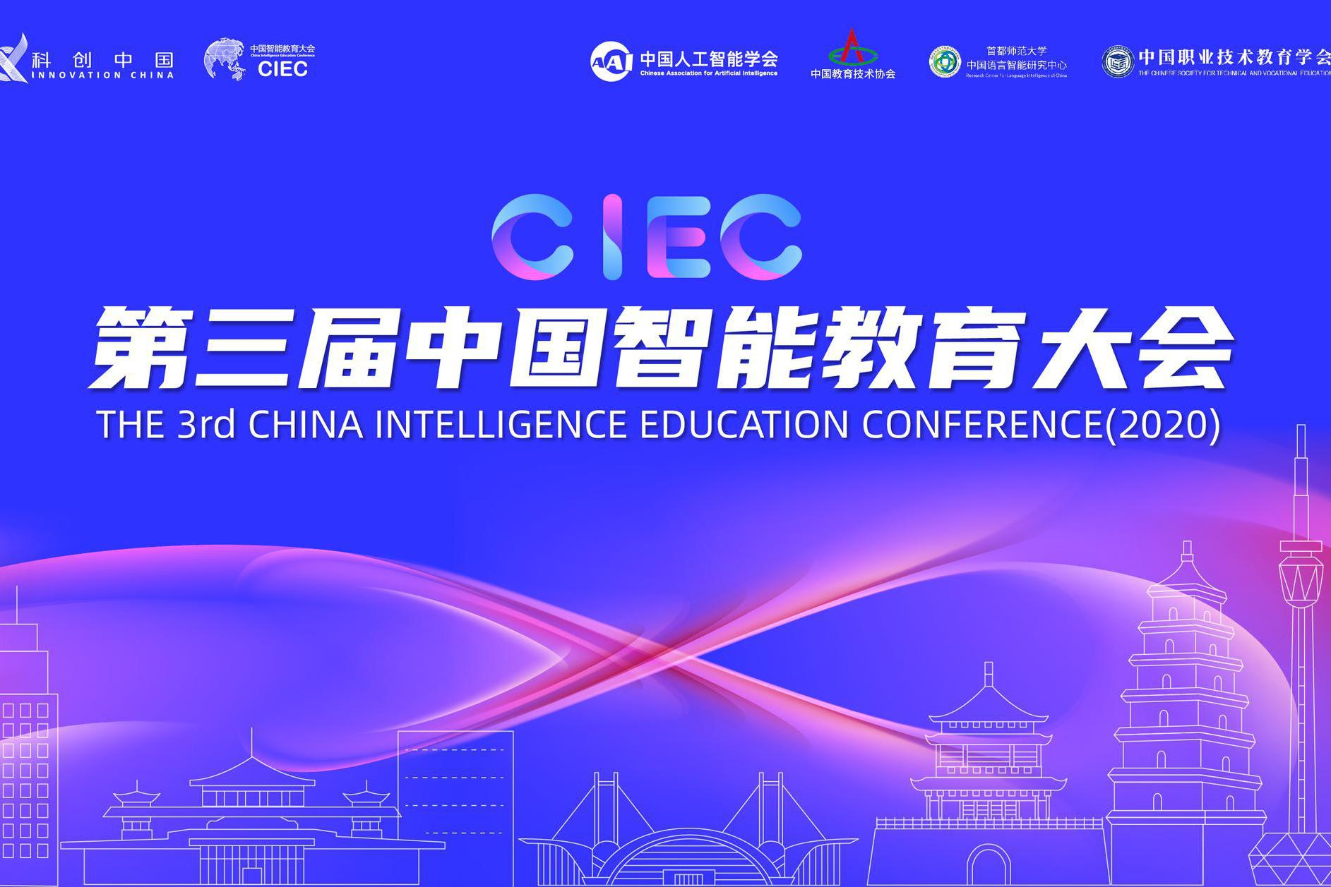 8位业界大咖西安行:解码教学改革新思路,解锁智能教育新模式