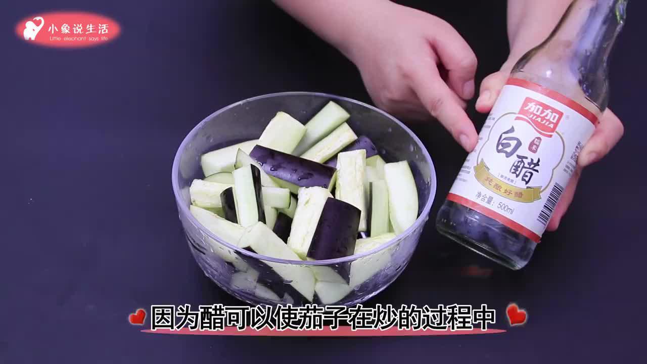不管是炒、炸、煎茄子,下锅前做好关键一步,茄子鲜香下饭不油腻