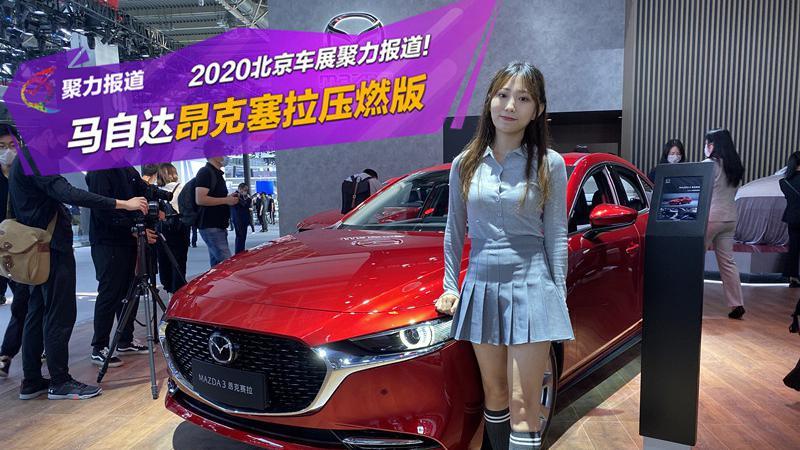 2020北京车展:小盒子带您看马自达昂克塞拉压燃版