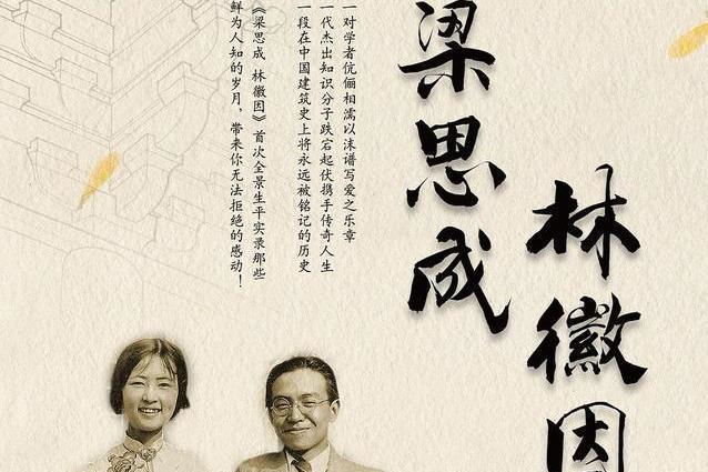 林徽因,与梁思成是假恩爱?她女学生的晚年回忆录,被挖出答案!