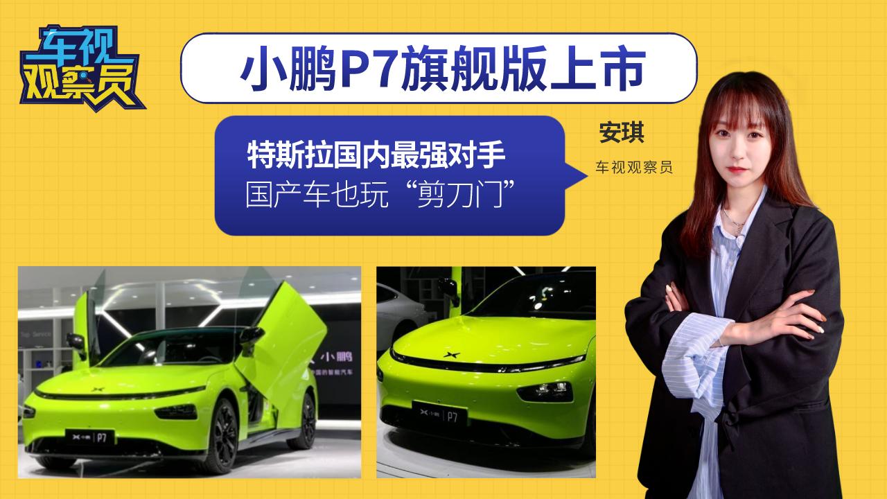 """特斯拉国内最强对手!小鹏P7旗舰版上市,国产车也玩""""剪刀门"""""""