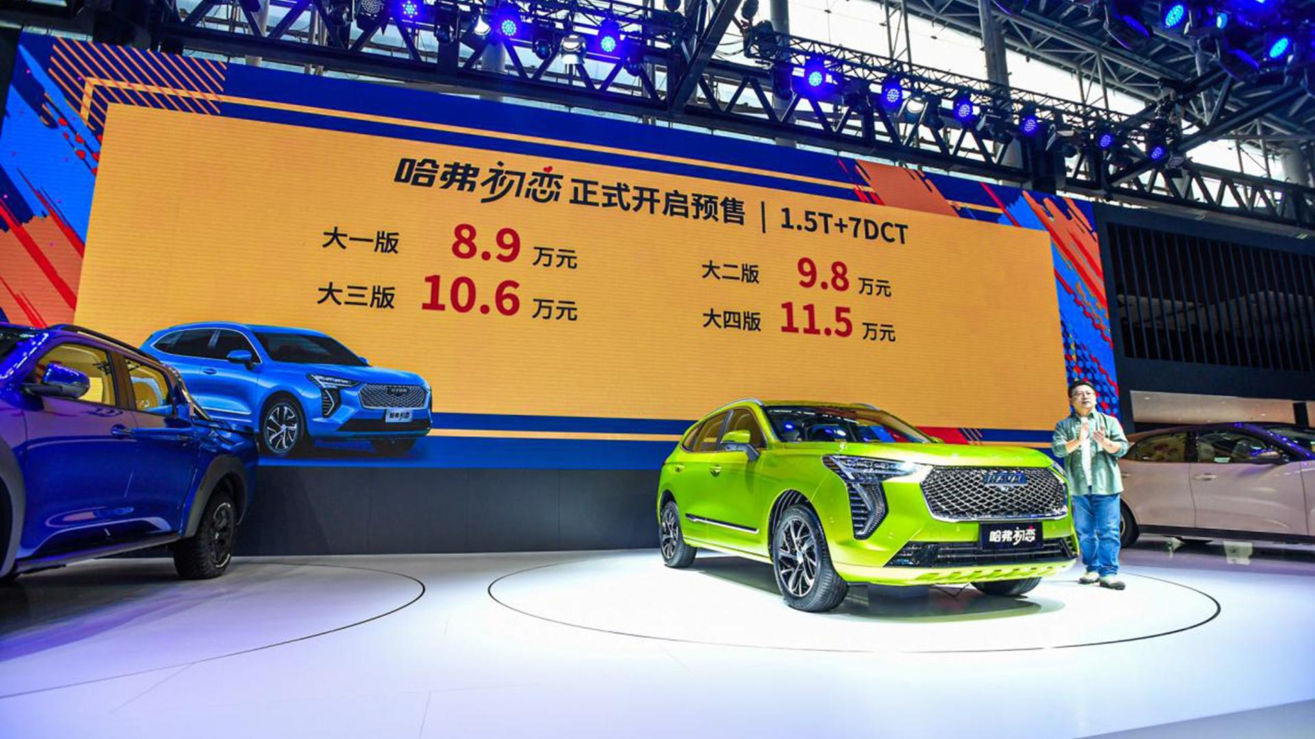 搭载1.5T+7速双离合,预售8.9万~11.5万,哈弗初恋亮相广州车展