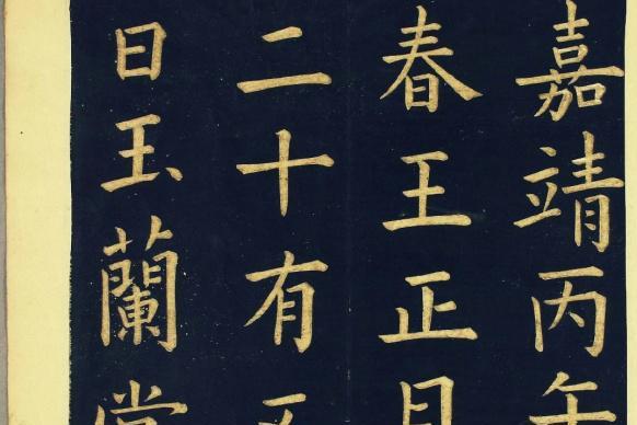 文征明77岁楷书《明妃曲》,硬朗如柳公权,77岁?分明是小伙写的